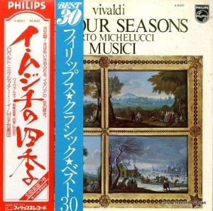 イ・ムジチ合奏団 - ヴィヴァルディ:協奏曲集作品8「四季」 - X-8501