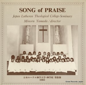 日本ルーテル神学大学・神学校聖歌隊 - song of praise - LM-1381