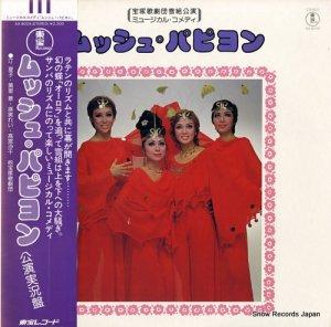 宝塚歌劇団雪組 - ムッシュ・パピヨン - AX-8039
