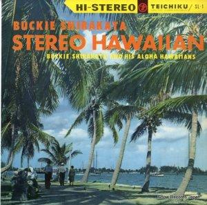 バッキー白片とアロハ・ハワイアンズ - バッキー白片のステレオ・ハワイアン - SL-1