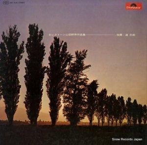 道志郎 - 赤とんぼ - MR3125