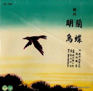 新内志賀太夫 - 新内・蘭蝶/明烏 - CL-20