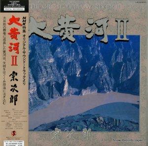宗次郎 - 大黄河2 - 1342-89(28SD)