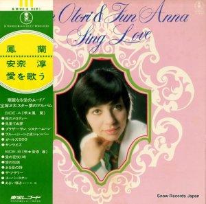 鳳蘭・安奈淳 - 愛を歌う - AX-8001
