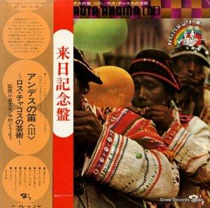 ロス・チャコス - アンデスの笛(3)〜ロス・チャコスの芸術 - GT-5021