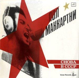 ポール・マッカートニー - choba b cccp (back in the ussr) - A6000415006