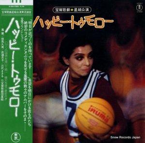 宝塚歌劇団星組 - ハッピー・トゥモロー - AX-8060