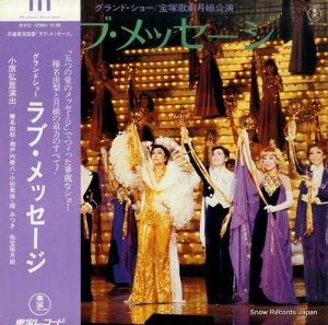 宝塚歌劇団月組 - ラブ・メッセージ - AX-8122