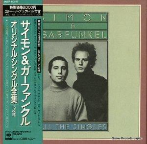 サイモンとガーファンクル - シングル全曲集 - 80SP601-15