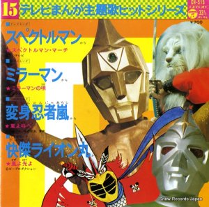 テレビまんが主題歌ヒットシリーズ - 15スペクトルマン・マーチ - CH-515