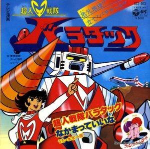 水木一郎 - 超人戦隊バラタック - SCS-363
