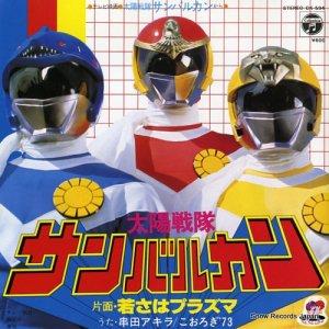 串田アキラ - 太陽戦隊サンバルカン - CK-594