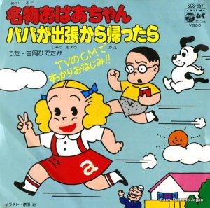 吉岡ひでたか - 名物おばあちゃん - SCS-357