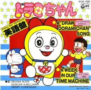 REGINA M. DOI - ドラミちゃんのえかきうた(英語盤) - CK-562