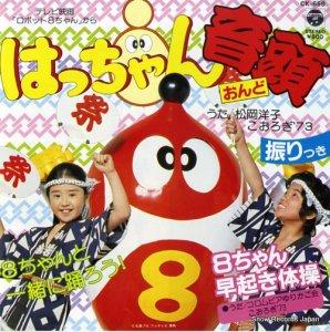 松岡洋子 - はっちゃん音頭 - CK-658