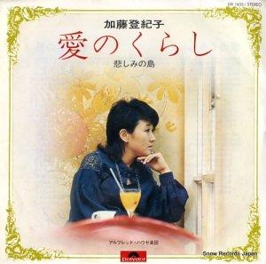加藤登紀子 - 愛のくらし - DR1635