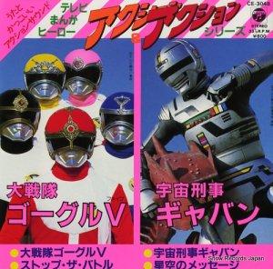 テレビまんがアクション・シリーズ - 大戦隊ゴーグルv(ファイブ) - CE-3048
