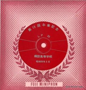 桐朋高等学校 - 第15回卒業記念 - OSR-378