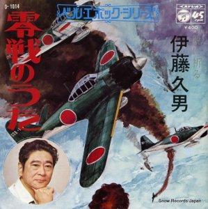 伊藤久男 - 零戦のうた - D-1014