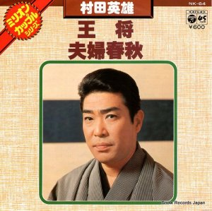 村田英雄 - 王将 - NK-64
