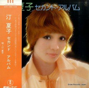 汀夏子 - セカンド・アルバム - AX-8115