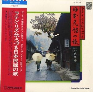 アンドレとルンバ・マジックス - ラテン・リズムでつづる日本民謡の旅 - SFX-5126