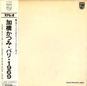 加橋かつみ - パリ1969 - FX-8004
