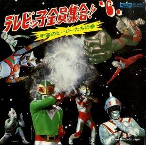 サウンドトラック - テレビっ子全員集合!!6宇宙のヒーローたちの巻 - TC-7006