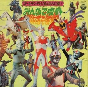 サウンドトラック - みんなで変身 - KX-18