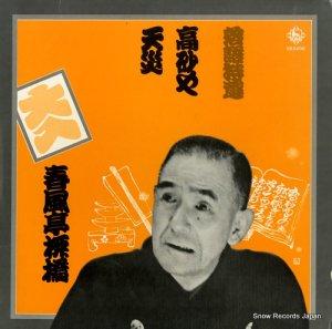 春風亭柳橋 - 落語特選 - KR5208