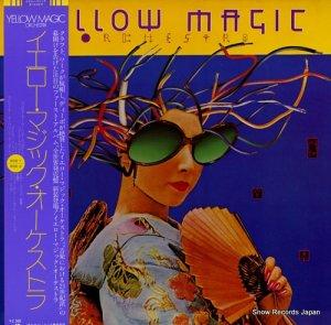 イエロー・マジック・オーケストラ - yellow magic orchestra - ALR-6020