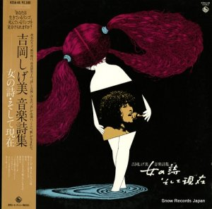 吉岡しげ美 - 女の詩・そして現在 - K25A-48