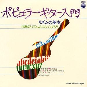 浜坂福夫 - ポピュラー・ギター入門 - ELS-3451
