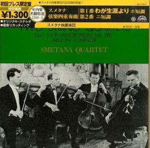 スメタナ四重奏団 - スメタナ:弦楽四重奏曲第1番「わが生涯より」&第2番 - OC-7146-S