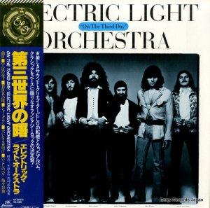 エレクトリック・ライト・オーケストラ - 第三世界の曙 - 25AP1147