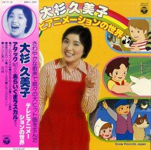 大杉久美子 - テレビアニメーションの世界 - CW-7118