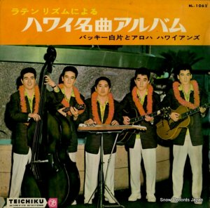 バッキー白片とアロハ・ハワイアンズ - ラテン・リズムによるハワイ名曲アルバム - NL-1062