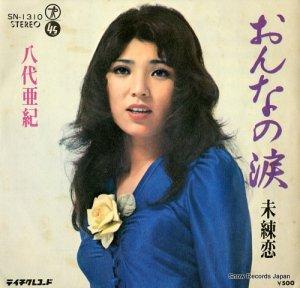 八代亜紀 - おんなの涙 - SN-1310