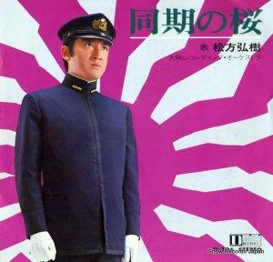 松方弘樹 - 同期の桜 - D-106