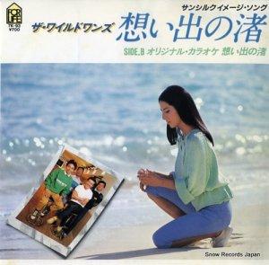 ザ・ワイルドワンズ - 想い出の渚 - 7K-93