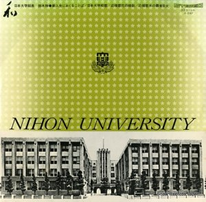 日本大学 - 新入生におくることば - K-3167