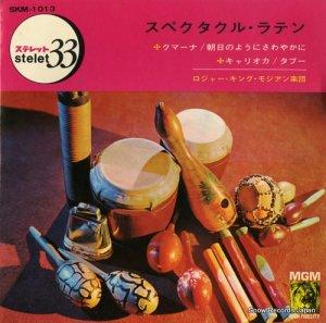 ロジャー・キング・モジアン楽団 - スペクタクル・ラテン - SKM-1013
