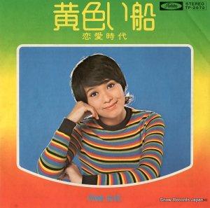 岡崎友紀 - 黄色い船 - TP-2672