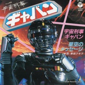 串田アキラ - 宇宙刑事ギャバン - CK-647