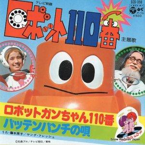 藤本房子 - ロボットガンちゃん110番 - SCS-350