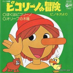 大杉久美子 - ぼくはピコリーノ - SCS-297