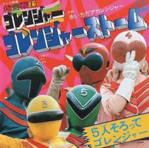 ささきいさお - ゴレンジャーストーム - SCS-267