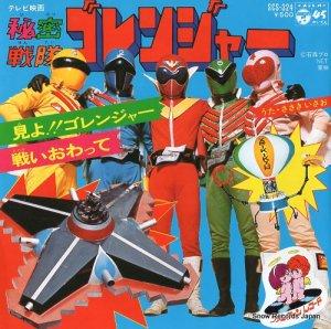 ささきいさお - 見よ!!ゴレンジャー - SCS-324