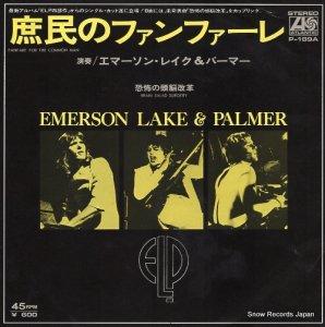 エマーソン・レイク&パーマー - 庶民のファンファーレ - P-189A