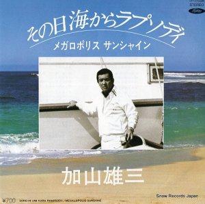加山雄三 - その日海からラプソディ - TP-17026